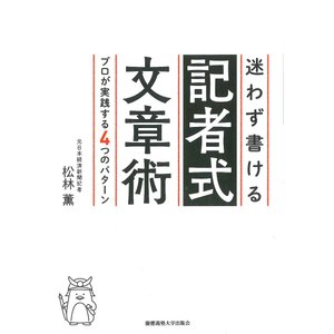 迷わず書ける記者式文章術 プロが実践する4つのパターン/松林薫