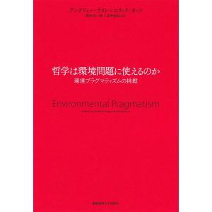 哲学は環境問題に使えるのか 環境プラグマティズムの挑戦/アンドリュー・ライト/エリック・カッツ/岡本裕一朗