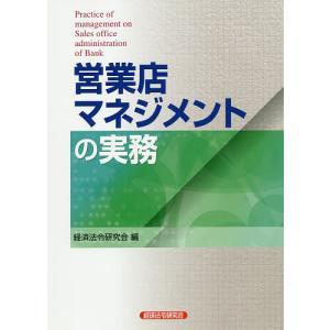 営業店マネジメントの実務/経済法令研究会