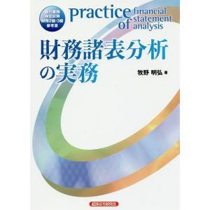 著:牧野明弘 出版社:経済法令研究会 発行年月:2017年11月