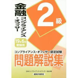 編:日本コンプライアンス・オフィサー協会 出版社:経済法令研究会 発行年月:2019年03月