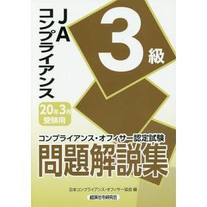 JAコンプライアンス3級問題解説集 コンプライアンス・オフィサー認定試験 20年3月受験用/日本コン...