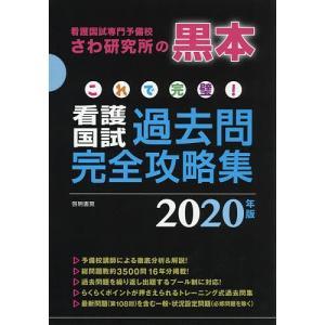 編集:さわ研究所 出版社:啓明書房 発行年月:2019年05月