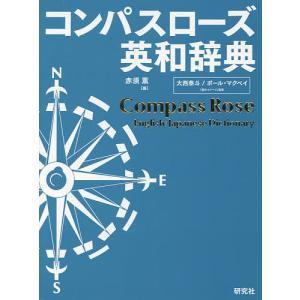 コンパスローズ英和辞典/赤須薫