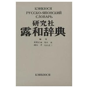 編:東郷正延 出版社:研究社 発行年月:1988年09月