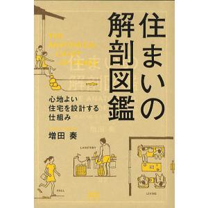 日曜はクーポン有/ 住まいの解剖図鑑 心地よい住宅を設計する仕組み/増田奏