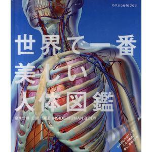世界で一番美しい人体図鑑/奈良信雄/三村明子