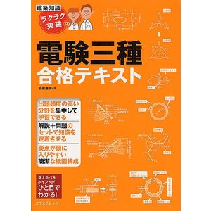 著:跡部康秀 出版社:エクスナレッジ 発行年月:2012年06月 シリーズ名等:建築知識
