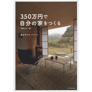 350万円で自分の家をつくる/畠山サトル