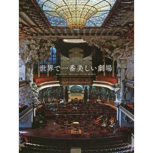 世界で一番美しい劇場の関連商品10
