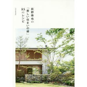 荻野寿也の「美しい住まいの緑」85のレシピ/荻野寿也