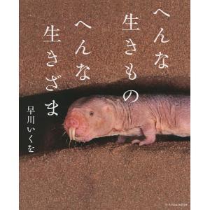 毎日クーポン有/ へんな生きものへんな生きざま/早川いくを|bookfan PayPayモール店