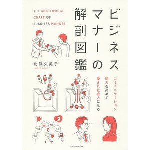 日曜はクーポン有/ ビジネスマナーの解剖図鑑/北條久美子