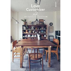 Love Customizer No2/石井佳苗