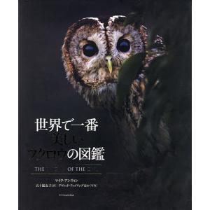 毎日クーポン有/ 世界で一番美しいフクロウの図鑑/マイク・アンウィン/デヴィッド・ティプリング/五十嵐友子|bookfan PayPayモール店