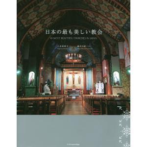 毎日クーポン有/ 日本の最も美しい教会/八木谷涼子/鈴木元彦