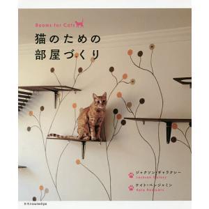 猫のための部屋づくり/ジャクソン・ギャラクシー/ケイト・ベンジャミン/小川浩一