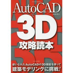 AutoCADで3D攻略読本/鳥谷部真