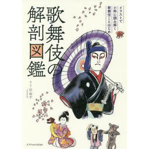 歌舞伎の解剖図鑑 イラストで小粋に読み解く歌舞伎ことはじめ/辻和子