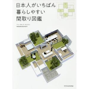 日本人がいちばん暮らしやすい間取り図鑑/フリーダムアーキテクツ