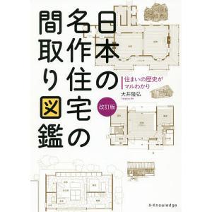 日本の名作住宅の間取り図鑑 住まいの歴史がマルわかり/大井隆弘
