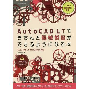 AutoCAD LTできちんと機械製図ができるようになる本/吉田裕美