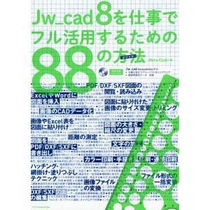 Jw_cad 8を仕事でフル活用するための88の方法(メソッド)/ObraClub