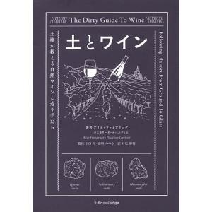 土とワイン 土壌が教える自然ワインと造り手たち/アリス・ファイアリング/パスカリーヌ・ルペルティエ/小口高