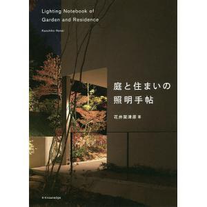 庭と住まいの照明手帖/花井架津彦