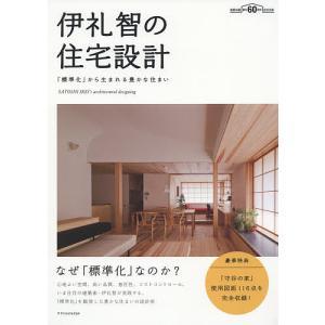 伊礼智の住宅設計 「標準化」から生まれる豊かな住まい/伊礼智