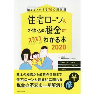 住宅ローン&マイホームの税金がスラスラわかる本 知ってトクする70の新常識 2020/西澤京子/菊地...