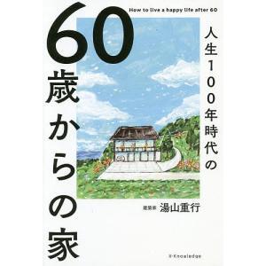人生100年時代の60歳からの家/湯山重行