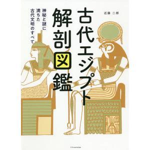 毎日クーポン有/ 古代エジプト解剖図鑑 神秘と謎に満ちた古代文明のすべて/近藤二郎