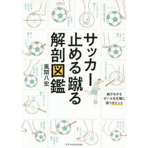 サッカー止める蹴る解剖図鑑/風間八宏