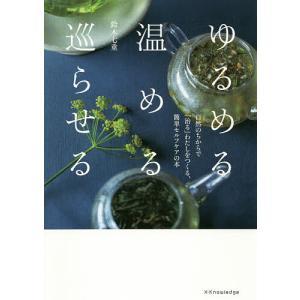 ゆるめる・温める・巡らせる 自然のちからで『治る』わたしをつくる、簡単セルフケアの本/鈴木七重