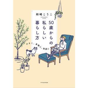 日曜はクーポン有/ 50歳からの私らしい暮らし方 小さく、身軽に、快適に/柿崎こうこ