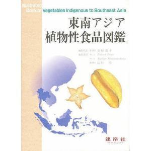 東南アジア植物性食品図鑑/菅原龍幸