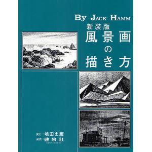 風景画の描き方 新装版/ジャック・ハム/島田照代の関連商品10