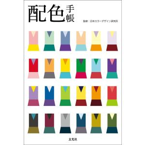 配色手帳/日本カラーデザイン研究所