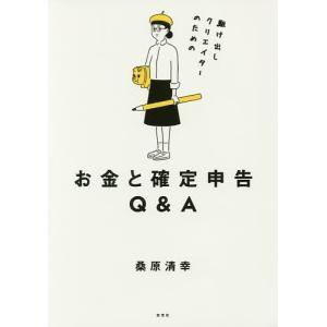 著:桑原清幸 出版社:玄光社 発行年月:2017年12月
