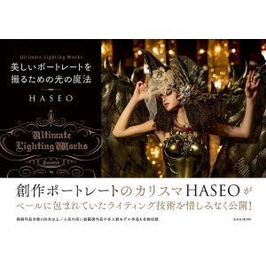 美しいポートレートを撮るための光の魔法 Ultimate Lighting Works/HASEO
