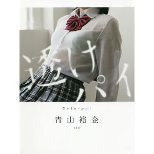 透けパイ/青山裕企