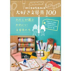 mizutama大好き文房具100 わたしが選ぶかわいい文房具たち/mizutama