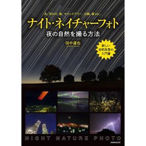 ナイト・ネイチャーフォト 夜の自然を撮る方法 月、天の川、蛍、マジックアワー、公園、雷etc…/田中...