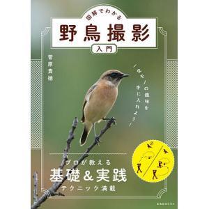 日曜はクーポン有/ 図解でわかる野鳥撮影入門 一生モノの趣味を手に入れよう!/菅原貴徳