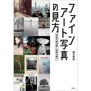 日曜はクーポン有/ ファインアート写真の見方 写真を読み解く技術を養う/福川芳郎