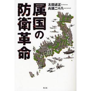 著:太田述正 著:兵頭二十八 出版社:光人社 発行年月:2008年10月