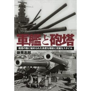 軍艦と砲塔 砲煙の陰に秘められた高度な機能と流麗なスタイル/新見志郎