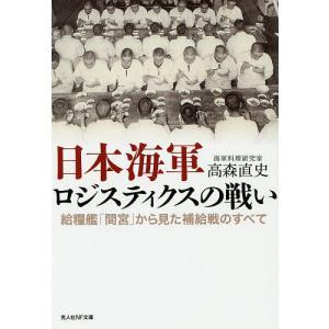 日本海軍ロジスティクスの戦い 給糧艦「間宮」から見た補給戦のすべて/高森直史