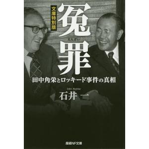 〔予約〕冤罪 田中角栄とロッキード事件の真相/石井一